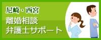 尼崎・西宮 離婚相談 弁護士サポート