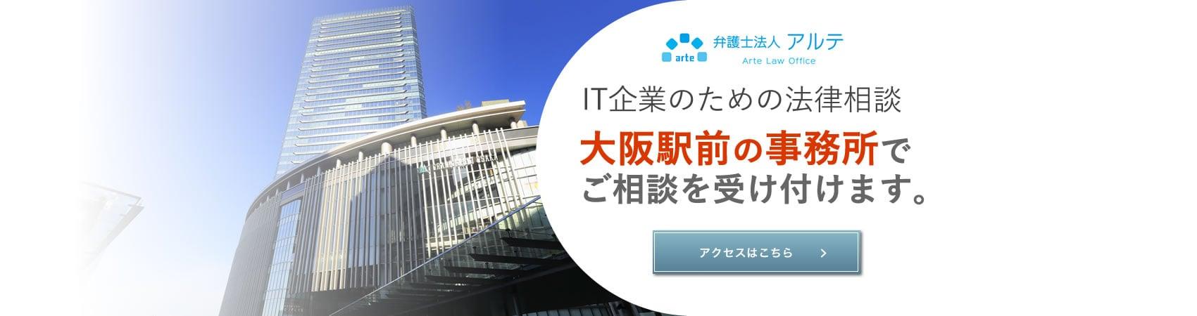 IT企業のための法律相談 大阪駅前の事務所でご相談を受け付けます。 アクセスはこちら