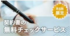 契約書の無料チェックサービス