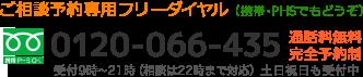 ご相談予約専用フリーダイヤル(携帯・PHSでもどうぞ)0120-066-435 通話料無料・完全予約制