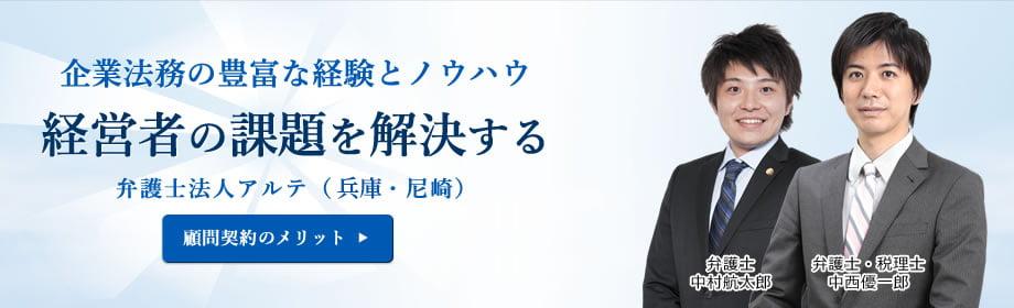 企業法務の豊富な経験とノウハウ 経営者の課題を解決する弁護士法人アルテ(兵庫・尼崎)