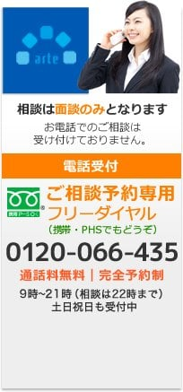 ご相談予約専用フリーダイヤル(携帯・PHSでもどうぞ)0120-066-435