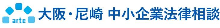 大阪・尼崎 中小企業法律相談